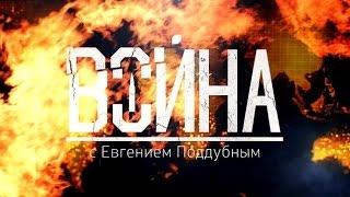 """""""Война"""" с Евгением Поддубным от 14.06.15"""