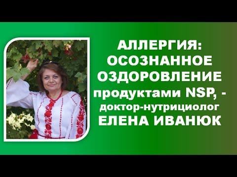 Аллергия:  осознанное оздоровление продуктами NSP, - доктор-нутрициолог Елена Иванюк