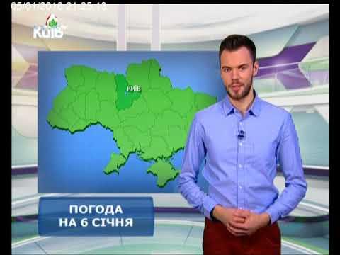 Телеканал Київ: Погода на 06.01.18