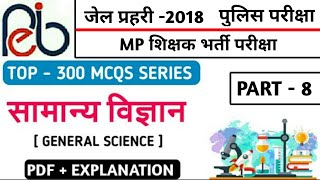Jail Prahari And MP Police Exam Preparation | General Science | TOP-300 Questions | PART -8 | VYAPAM
