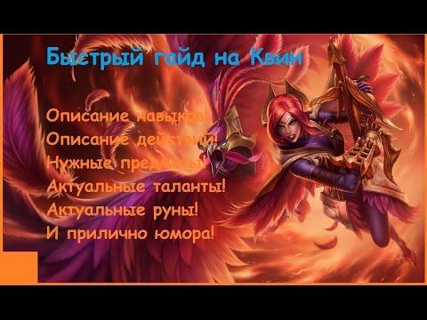 видео: Лучший гайд на Квин. (league of legends)