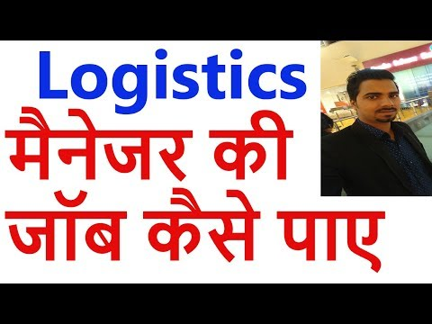 Logistics मैनेजर की जॉब कैसे पाए   Hindi Video   Logistics Job Salary Details