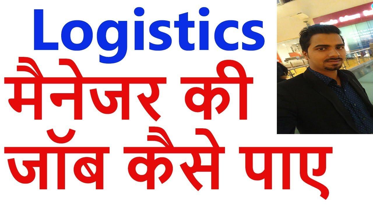 Logistics मैनेजर की जॉब कैसे पाए | Hindi Video | Logistics Job Salary  Details