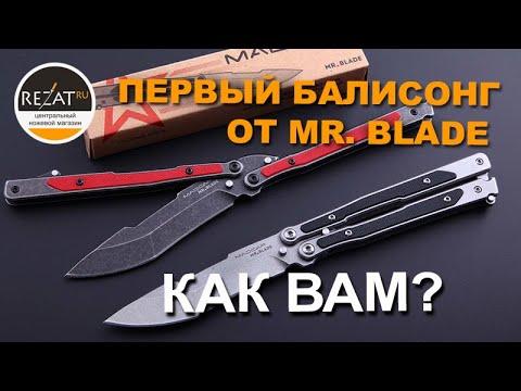 Балисонг Mr Blade MadCap - Первый блин...не комом! | Обзор от Rezat.ru