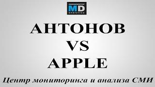 Антонов vs Apple - АРХИВ ТВ от 27.11.14, Москва-24