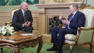 Встреча Александра Лукашенко и Леонида Кучмы: итоги