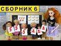 СБОРНИК 6 Школьные истории Мультик Про школу IKuklaTV mp3