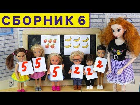 видео: СБОРНИК  6 Школьные истории Мультик Про школу ikuklatv