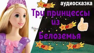 Сказка Три принцессы из Белоземья💐👸👰👧💐 аудиосказка сказка на ночь детский канал