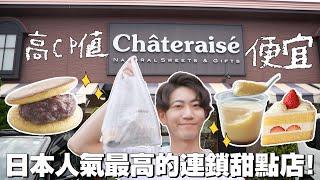 便利商店的價格、高級餐廳的品質 日本人最愛的甜點店! 【シャトレーゼ】