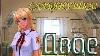 [ЧиТаЁН] ДВОЕ #2: В одном доме со Славей! (Бесконечное лето мод)