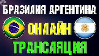 Бразилия - Аргентина онлайн трансляция матча. Кубок Америки полуфинал 3 июля 2019