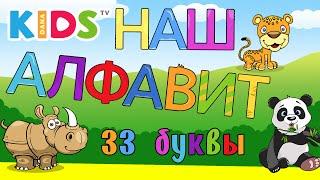 Музыкальная Азбука | Учим Русский | Песенка Алфавит для самых маленьких детей 3-6 лет | Dana Kids TV