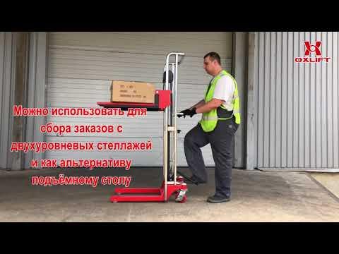 Гидравлический Штабелер с Подъемной Платформой 400 кг 1,5 м OXLIFT HS4015