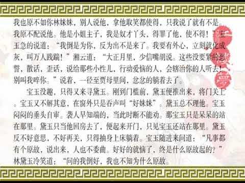 《红楼梦》第二十二回 听曲文宝玉悟禅机 制灯谜贾政悲谶语