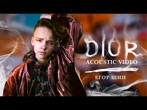 Егор Шип - DIOR (Lyric Video, 2020)