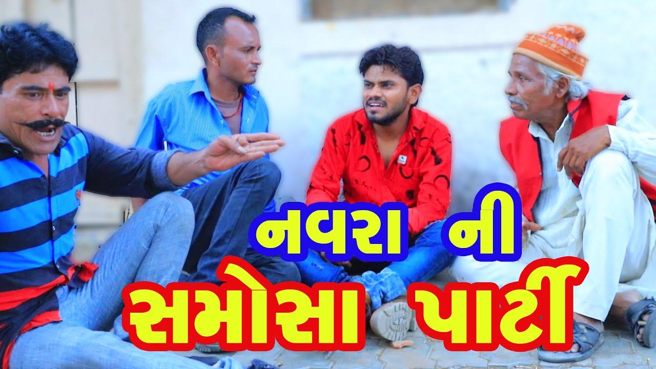 નવરા ની સમોસા પાર્ટી | gujarati comedy video by gujju vikudo | Keshav ni moj