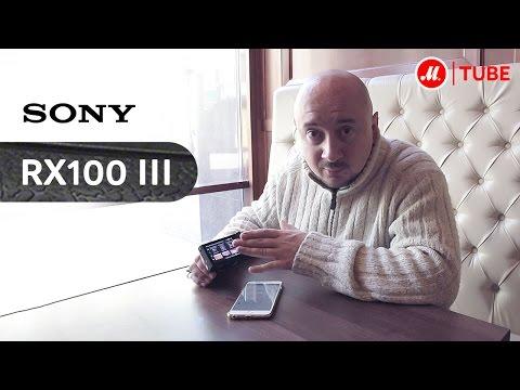 Видеообзор фотоаппарата Sony DSC-RX100 III с экспертом М.Видео