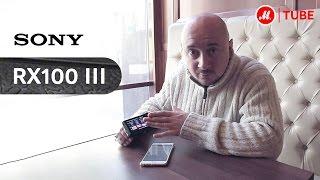 Відеоогляд фотоапарата Sony DSC-RX100 III з експертом М. Відео