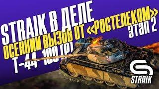 Т-44-100 (Р) ● Осенний вызов от «Ростелеком»: этап 2 Ч.4