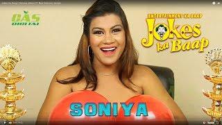 Jokes Ka Baap | Nonveg Jokes | Soniya | HD