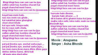 Bhigi bhigi faza ( Anupama ) Free karaoke with lyrics by Hawwa -