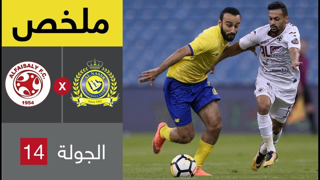 ملخص مباراة النصر والفيصلي في الجولة 14 من الدوري السعودي للمحترفين