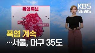 [뉴스라인 날씨] 폭염 계속…내일 서울, 대구 35도 …