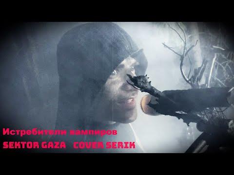 Истребители вампиров- Сектор Газа ( Cover By SERIK )