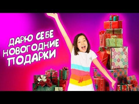 СДЕЛАЛА СЕБЕ НОВОГОДНИЕ ПОДАРКИ / Видео Мария ОМГ