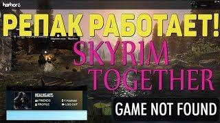 Как установить Skyrim Together - Ошибка Game Not Found | Skyrim Cooperative