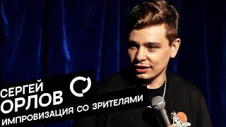 Сергей Орлов - Импровизация со зрителями
