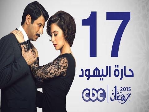 مسلسل حارة اليهود الحلقة 17 كاملة HD 720p / مشاهدة اون لاين