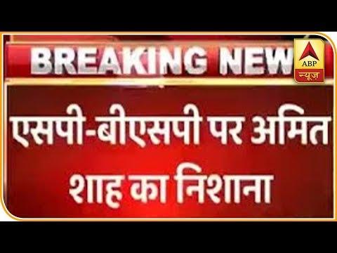 यूपी: SP-BSP पर अमित शाह ने साधा निशाना,कहा- इन्होंने सहकारी संगठनों पर कब्जा जमाया