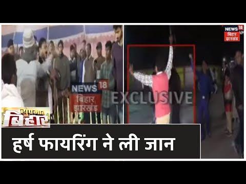 Samastipur में हर्ष फायरिंग में Cameraman की हुई मौत   Suprabhat Bihar