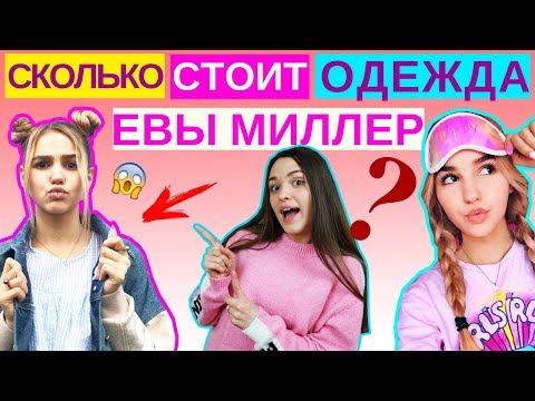 Смотреть видео под одеждой девушек 15