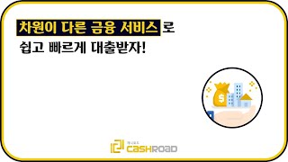 차원이 다른 금융 서비스로 쉽고 빠르게 대출받자!