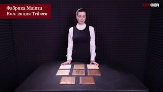 Mainzu Tribeca - обзор коллекции(, 2017-04-20T08:55:15.000Z)