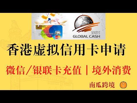 虚拟信用卡申请:给拍住赏充值,无需实名认证,申请数量无限!绑定香港Apple ID,购买小火箭(2020年)   收付款那点事