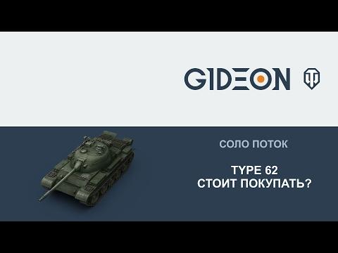 Стрим: Type 62 - Стоит покупать?