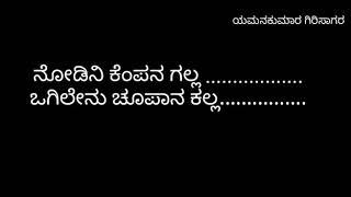 ನಾಟ್ಯ ಗಿತೆ ಕರೊಕೆ ಯಮನಕುಮಾರ ಗಿರಿಸಾಗರ ಸಂಗಿತ ಹಾಡು ನೊಡಿನಿ ಕೆಂಪಾನಗಲ್ಲ. 9901169135