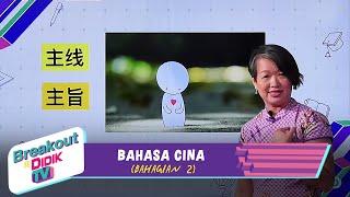 Breakout@Didik TV   Bahasa Cina Bhg 2 (4 Feb 2021)