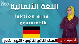 لغة ألمانية (1) تانيه ثانوى (ترم ثاني) 2020   lektion eins : grammtik  الخطة