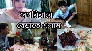 সপরিবারে বেড়াতে আসলাম কোথায়? BD Vlogger Payel