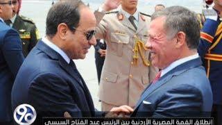 90 دقيقة | تفاصيل .. القمة الاردنية المصرية  فى القاهرة بين