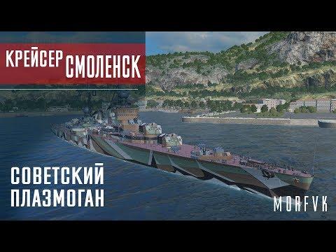 Обзор крейсера Смоленск // Советский плазмоган)))