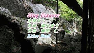 J-POP「水樹奈々」から 「Sing Forever」 をバンド、ピアノ伴奏、FULLバージョンで歌ってみました