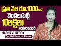 What is SIP-Systematic Investment Plan | How to Invest Money Saving in SIP | Madhavi Reddy | SumanTV
