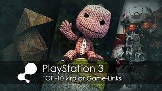 ТОП-10 Игр Для PlayStation 3 или Для Чего Нужны Консоли