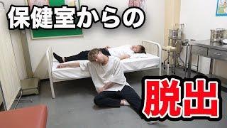 学校の保健室でリアル型脱出ゲームやってみた